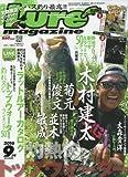 Lure magazine(ルアーマガジン) 2016年 09 月号 [雑誌]