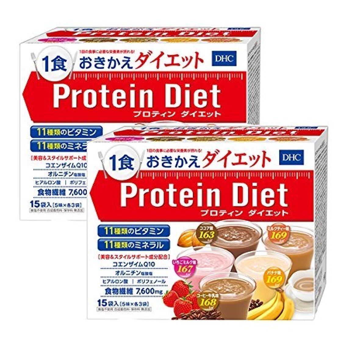 サロンたっぷり完全にDHC プロティンダイエット 15袋入 × 2箱セット