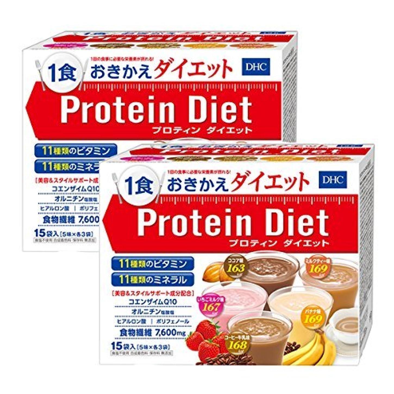 ワイド異なるレタッチDHC プロティンダイエット 15袋入 × 2箱セット