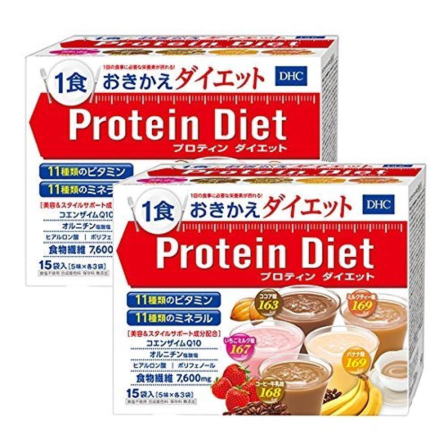 論理的失望シロクマDHC プロティンダイエット 15袋入 × 2箱セット