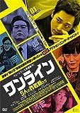 ワンライン/5人の詐欺師たち[DVD]