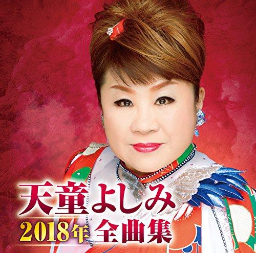 天童よしみ 2018年全曲集...