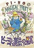 ピーヨと魔法の果実 / しちみ楼 のシリーズ情報を見る