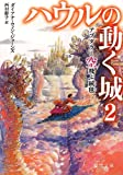 ハウルの動く城2   アブダラと空飛ぶ絨毯 (徳間文庫) -