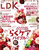 LDK (エル・ディー・ケー) 2014年 3月号 [雑誌]