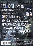 ブラックマジック M-66 [DVD] 画像