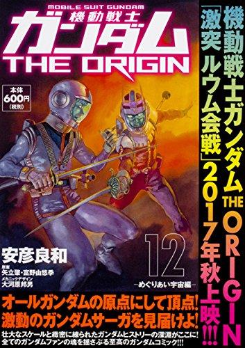 機動戦士ガンダムTHE ORIGIN (12) -めぐりあい宇宙編- (角川CVSコミックス)の詳細を見る