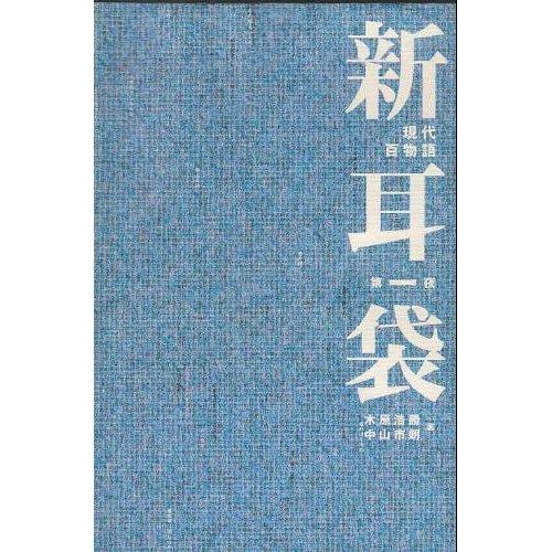 新耳袋―現代百物語〈第一夜〉の詳細を見る