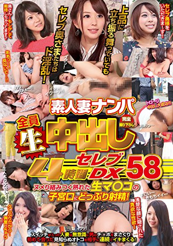 素人妻ナンパ全員生中出し4時間セレブDX 58 [DVD]