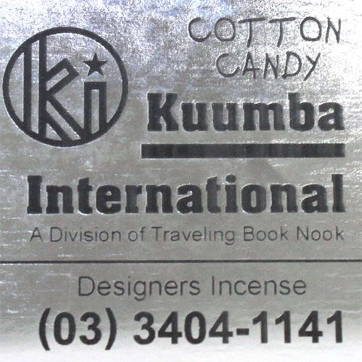 和解するジェーンオースティン固有のKUUMBA / クンバ『incense』(COTTON CANDY) (Regular size)