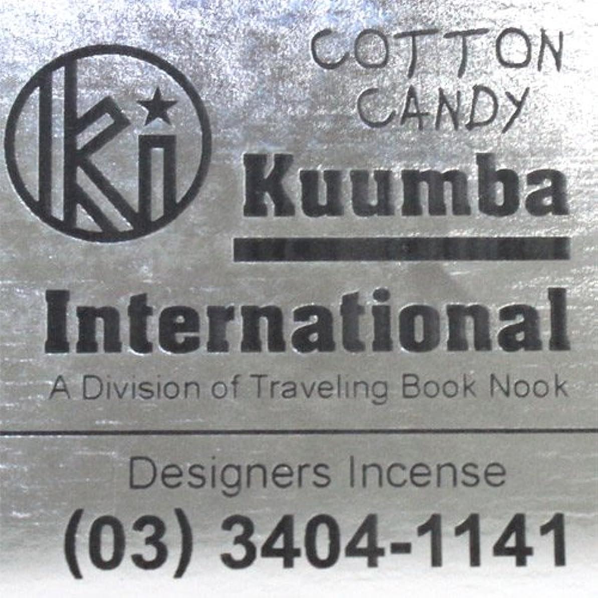 人に関する限り蒸発するセットアップKUUMBA / クンバ『incense』(COTTON CANDY) (Regular size)