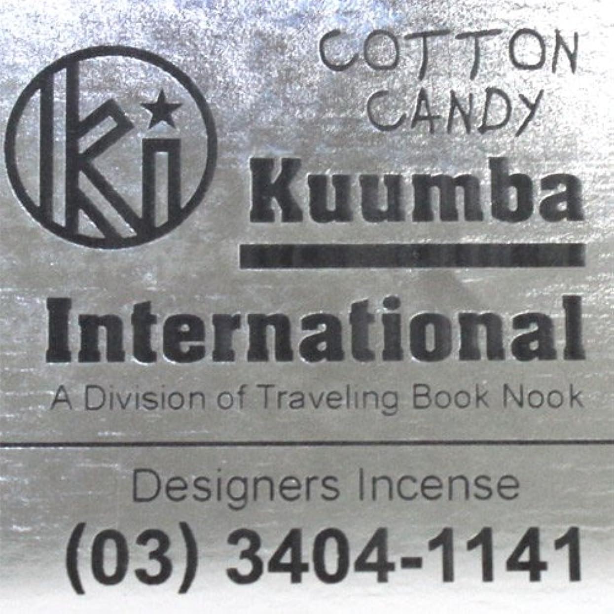 急速なおめでとう発明KUUMBA / クンバ『incense』(COTTON CANDY) (Regular size)