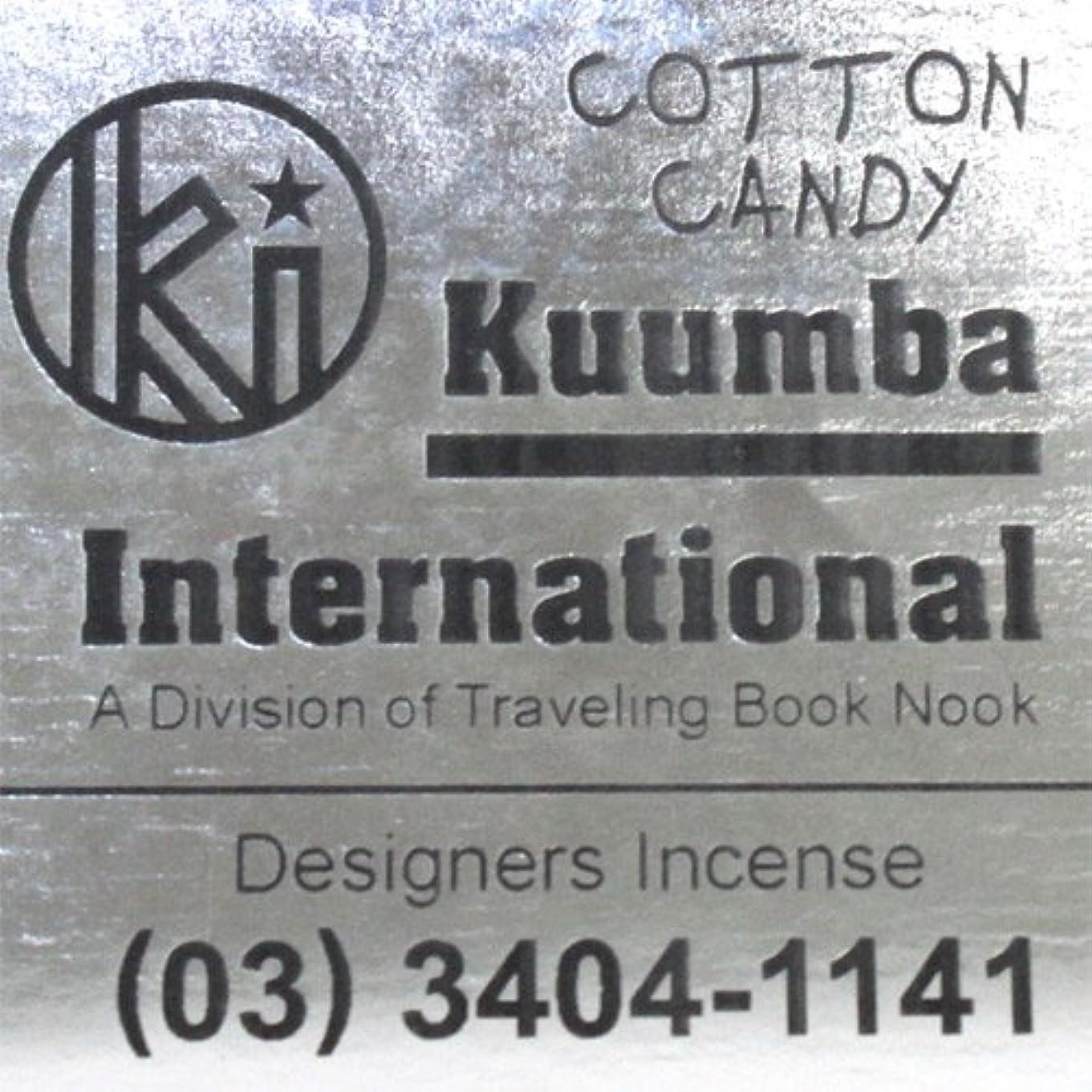南アメリカ第二良心的KUUMBA / クンバ『incense』(COTTON CANDY) (Regular size)