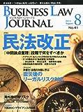 BUSINESS LAW JOURNAL (ビジネスロー・ジャーナル) 2011年 08月号 [雑誌]