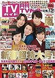 月刊TVガイド関東版 2020年2月号 画像