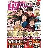 月刊TVガイド関東版 2020年2月号