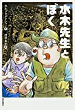 「水木先生とぼく (怪BOOKS)」販売ページヘ
