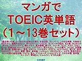 マンガでTOEIC英単語(1〜13巻セット)