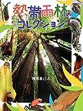 熱帯雨林のコレクション (ふしぎコレクション)