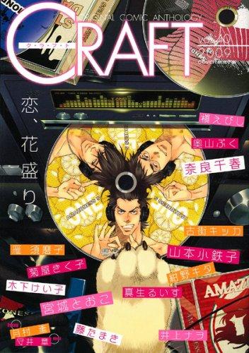 CRAFT vol.40 (ミリオンコミックス)の詳細を見る