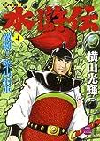 決定版水滸伝 4 (希望コミックススペシャル)