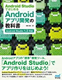 Android StudioではじめるAndroidアプリ開発の教科書 (教科書シリーズ)