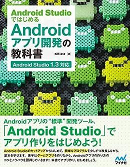 [松岡 謙治]のAndroid StudioではじめるAndroidアプリ開発の教科書 (教科書シリーズ)