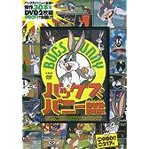 バッグス・バニー DVD BOX ( DVD2枚組 ) (<DVD>)