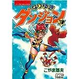 なりゆきダンジョン 3 (ノーラコミックス)
