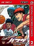 黒子のバスケ EXTRA GAME カラー版 後編 (ジャンプコミックスDIGITAL)