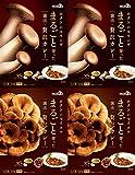 ホクトのエリンギ・マイタケまるごと使った菌活・贅沢カレー(2種4食入り)