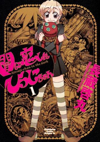 闇に恋したひつじちゃん 1 (カドカワコミックスドラゴンJr)の詳細を見る