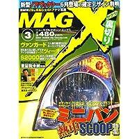 MAG X (ニューモデルマガジンX) 2007年 03月号 [雑誌]