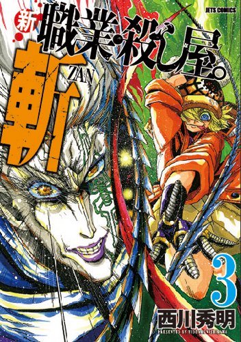 新 職業・殺し屋。斬 ZAN 3 (ジェッツコミックス)の詳細を見る