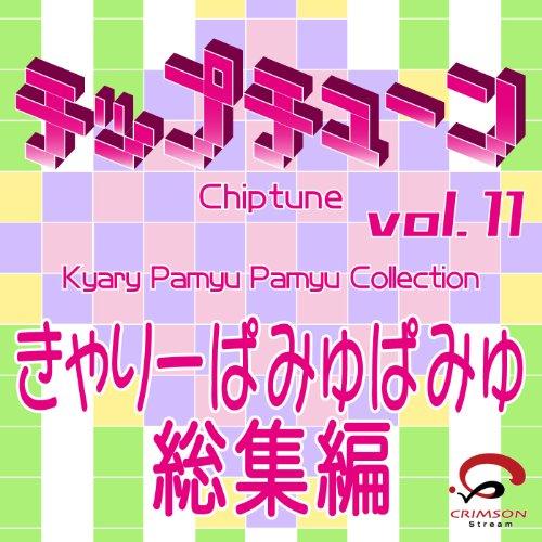 チップチューン Vol.11 きゃりーぱみゅぱみゅ 総集編