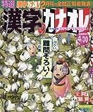 特選漢字のカナオレ 2017年 03 月号 [雑誌]: クロスワードDay(デイ) 増刊