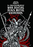 ウォー・ベスチャル・ブラックメタル・ガイドブック: 究極のアンダーグラウンドメタル (世界過激音楽)