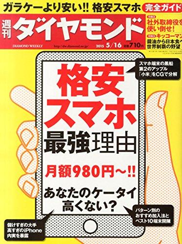 週刊ダイヤモンド 5/16号 [雑誌]の詳細を見る