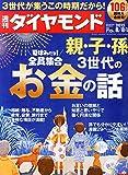 週刊ダイヤモンド 2015年 8/8・8/15 合併号 [雑誌]