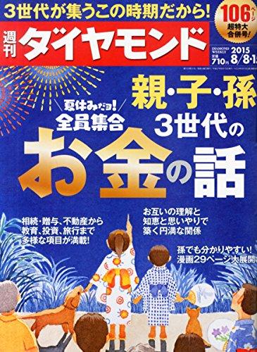 週刊ダイヤモンド 2015年 8/8・8/15 合併号 [雑誌]の詳細を見る