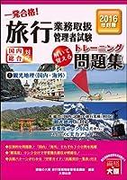 旅行業務取扱管理者試験一発合格!トレーニング問題集〈1〉観光地理(国内・海外)〈2016年対策〉