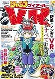 ジャンプVR (集英社ムック)