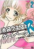 池袋ウエストゲートパークR 2 (ヤングチャンピオンコミックス)