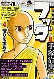 ブッダ 4(悟りを求めて) (希望コミックス カジュアルワイド)