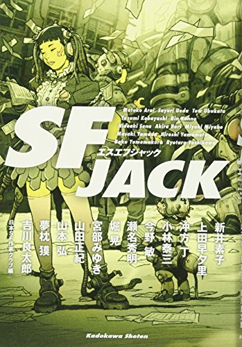 SF JACKの詳細を見る