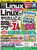 日経Linux 2018年 11 月号