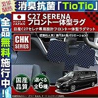 NISSAN ニッサン 日産 C27系セレナ SERENA フロント一体型ラグマット CHKマット 純正 TYPE ベージュ/ブラウン