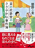菜の花食堂のささやかな事件簿 きゅうりには絶好の日 (だいわ文庫)