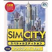 SIMCITY 3000 シムシティ 3000 スペシャルエディション アップグレードキット