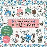 サンリオキャラクター幸せ塗り絵帖 (サンリオチャイルドムック 第 8号)
